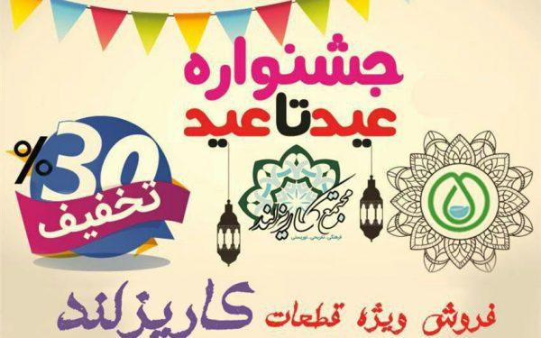 فروش ویژه از عید تا عید