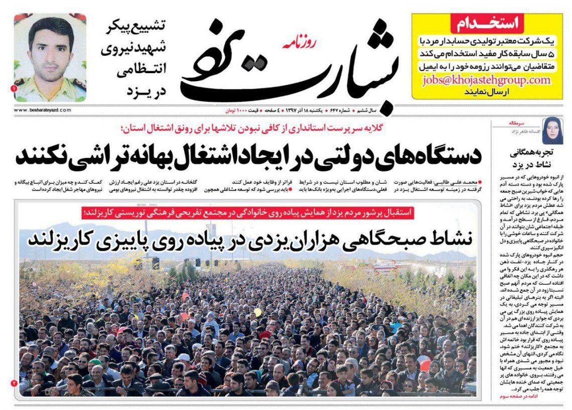 🔴 روزنامه  #بشارت_یزد ⚪️ شماره ۶۴۷ ◀️ یکشنبه ۱۸ آذر ۹۷