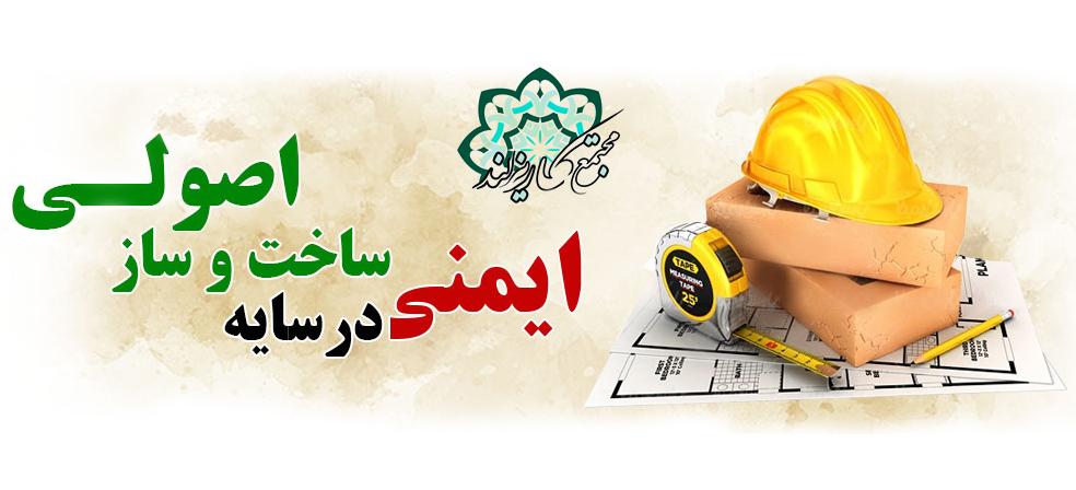 لزوم همکاری مالکین در حفظ و حراست از زیر ساخت های پروژه و نظارت بر ساخت و ساز
