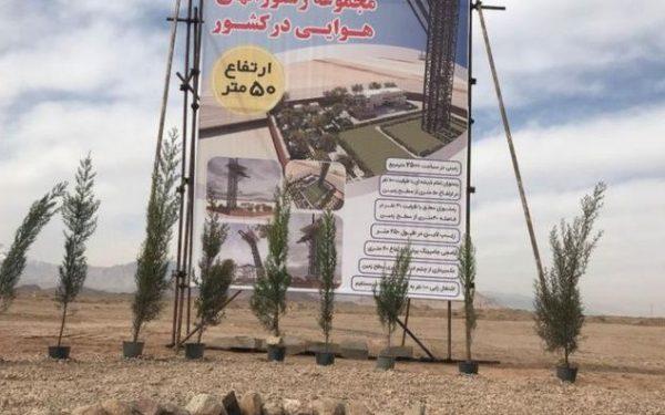 کلنگ زنی اولین و بلندترین رستوران هوایی کشور در یزد (مجتمع کاریزلند)
