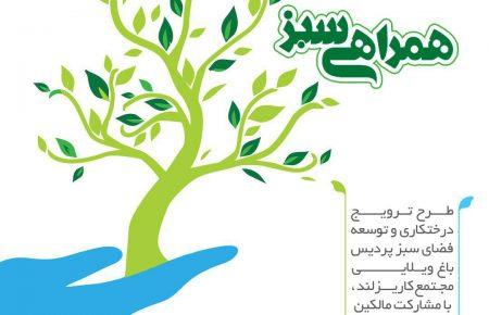 طرح ترویج درختکاری و توسعه فضای سبز قطعات کاریزلند