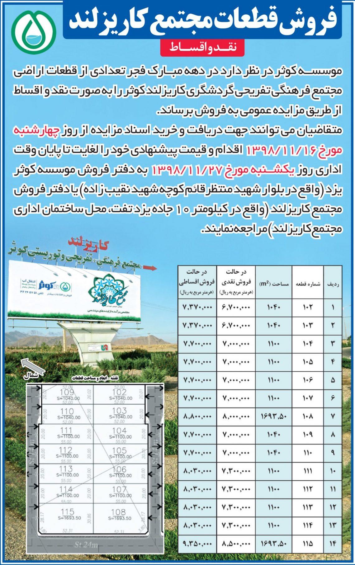 فروش قطعات مجتمع کاریزبوم / بهمن ماه 1398