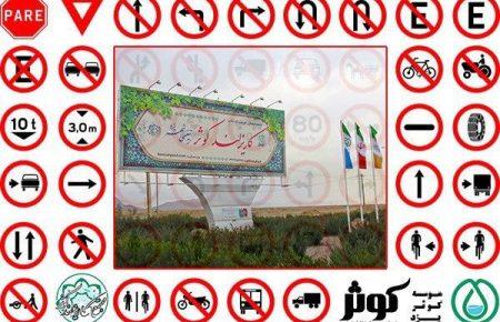 رعایت قوانین راهنمایی رانندگی در کاریزلند الزامی است!