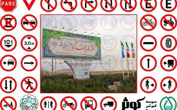 رعایت قوانین راهنمایی رانندگی در کاریزبوم الزامی است!