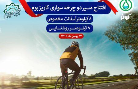 افتتاح مسیر دوچرخه سواری