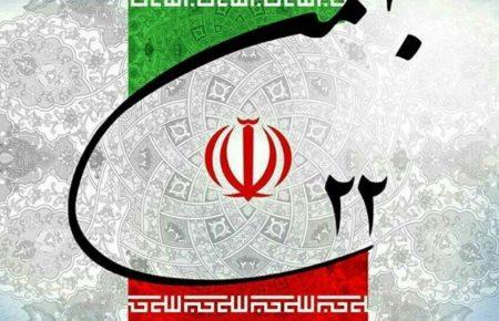 فرا رسیدن ایامالله دهه فجر – ۲۲ بهمن