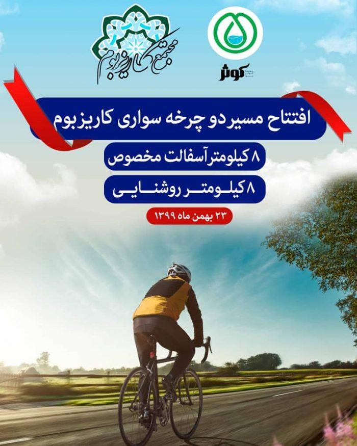 به مناسبت افتتاحیه مسیر دوچرخه سواری